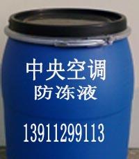 中央空调防冻液